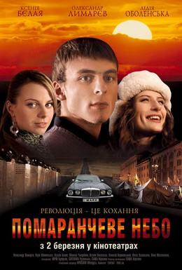 Постер фильма Оранжевое небо (2006)