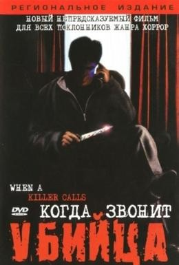 Постер фильма Когда звонит убийца (2006)