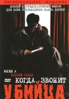 Когда звонит убийца (2006)