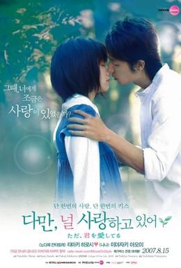 Постер фильма Я просто люблю тебя (2006)
