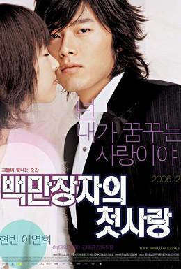 Постер фильма Первая любовь миллионера (2006)