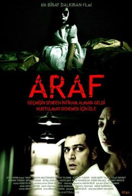 Постер фильма Чистилище (2006)