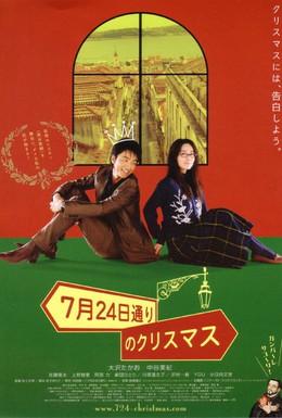 Постер фильма Рождество на авеню 24 июля (2006)