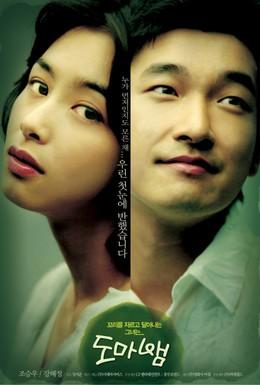 Постер фильма Любовная фобия (2006)