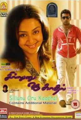 Постер фильма Любовь как бриз (2006)