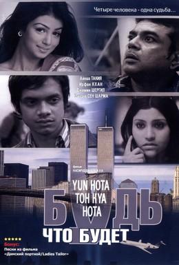 Постер фильма Будь, что будет (2006)