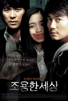 Постер фильма Мир тишины (2006)