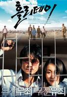 Каникулы (2006)