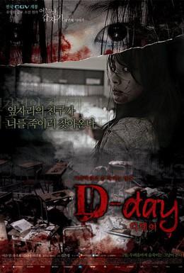 Постер фильма День-Д (2006)