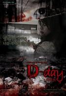 День-Д (2006)