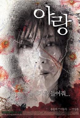 Постер фильма Аран (2006)