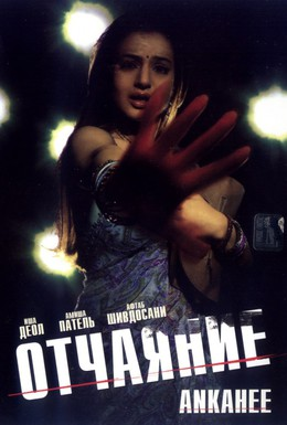 Постер фильма Отчаяние (2006)