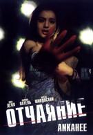 Отчаяние (2006)