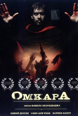 Постер фильма Омкара (2006)