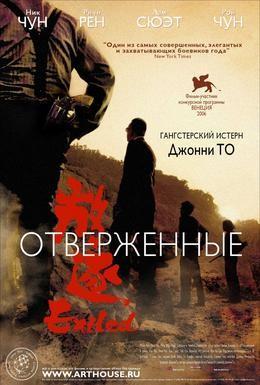 Постер фильма Отверженные (2006)