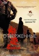 Отверженные (2006)