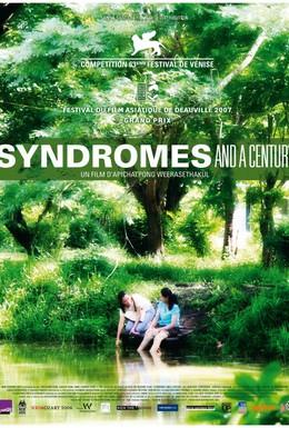 Постер фильма Синдромы и столетие (2006)