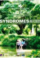 Синдромы и столетие (2006)