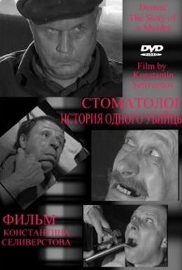 Постер фильма Стоматолог (2006)