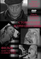 Стоматолог (2006)
