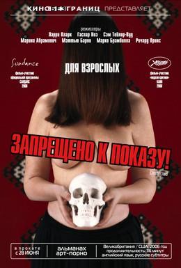 Постер фильма Запрещено к показу! (2006)