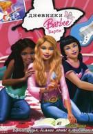 Дневники Барби (2006)