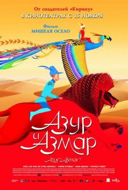 Постер фильма Азур и Азмар (2006)