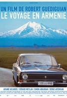 Путешествие в Армению (2006)