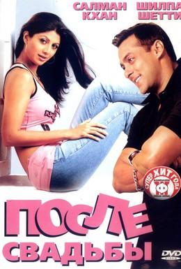 Постер фильма После свадьбы (2006)