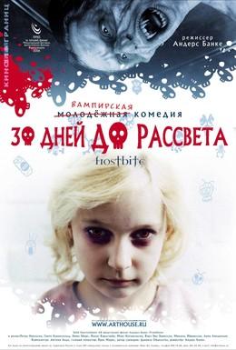 Постер фильма 30 дней до рассвета (2006)