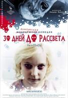 30 дней до рассвета (2006)