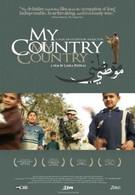 Моя страна, моя страна (2006)