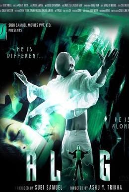 Постер фильма Чужой (2006)