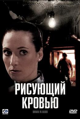 Постер фильма Рисующий кровью (2006)