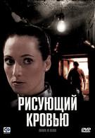 Рисующий кровью (2006)