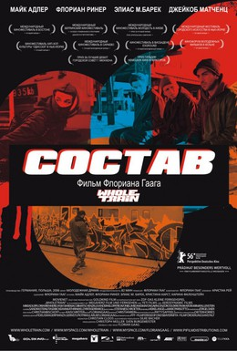 Постер фильма Состав (2006)