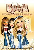 Братц: Королевы моды (2006)