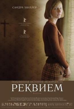 Постер фильма Реквием (2006)