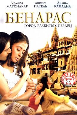 Постер фильма Бенарас: Город разбитых сердец (2006)