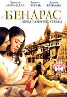 Бенарас: Город разбитых сердец (2006)