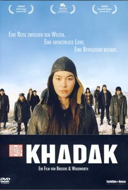 Постер фильма Хадак (2006)