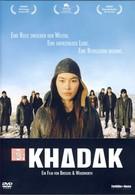 Хадак (2006)