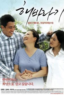 Постер фильма Подсолнух (2006)