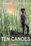 Десять лодок (2006)