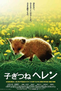 Постер фильма Лисичка Хэлен (2006)