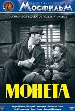Постер фильма Монета (1962)