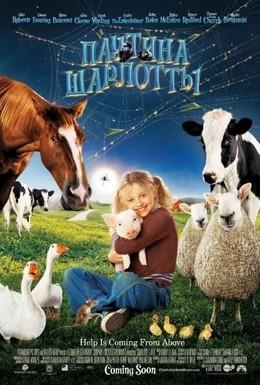 Постер фильма Паутина Шарлотты (2006)