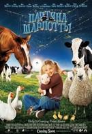Паутина Шарлотты (2006)