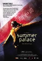 Летний дворец (2006)
