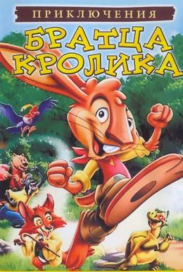 Постер фильма Приключения братца кролика (2006)